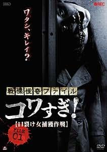 戦慄怪奇ファイル コワすぎ! FILE-01 口裂け女捕獲作戦 [DVD]
