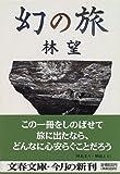 幻の旅 (文春文庫)