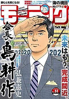[雑誌] 週刊モーニング 2019年31号