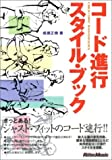 コード進行スタイルブック (Creators' Handbooks) (Creators' Handbooks)