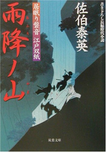 雨降ノ山 ─ 居眠り磐音江戸双紙 6 (双葉文庫)