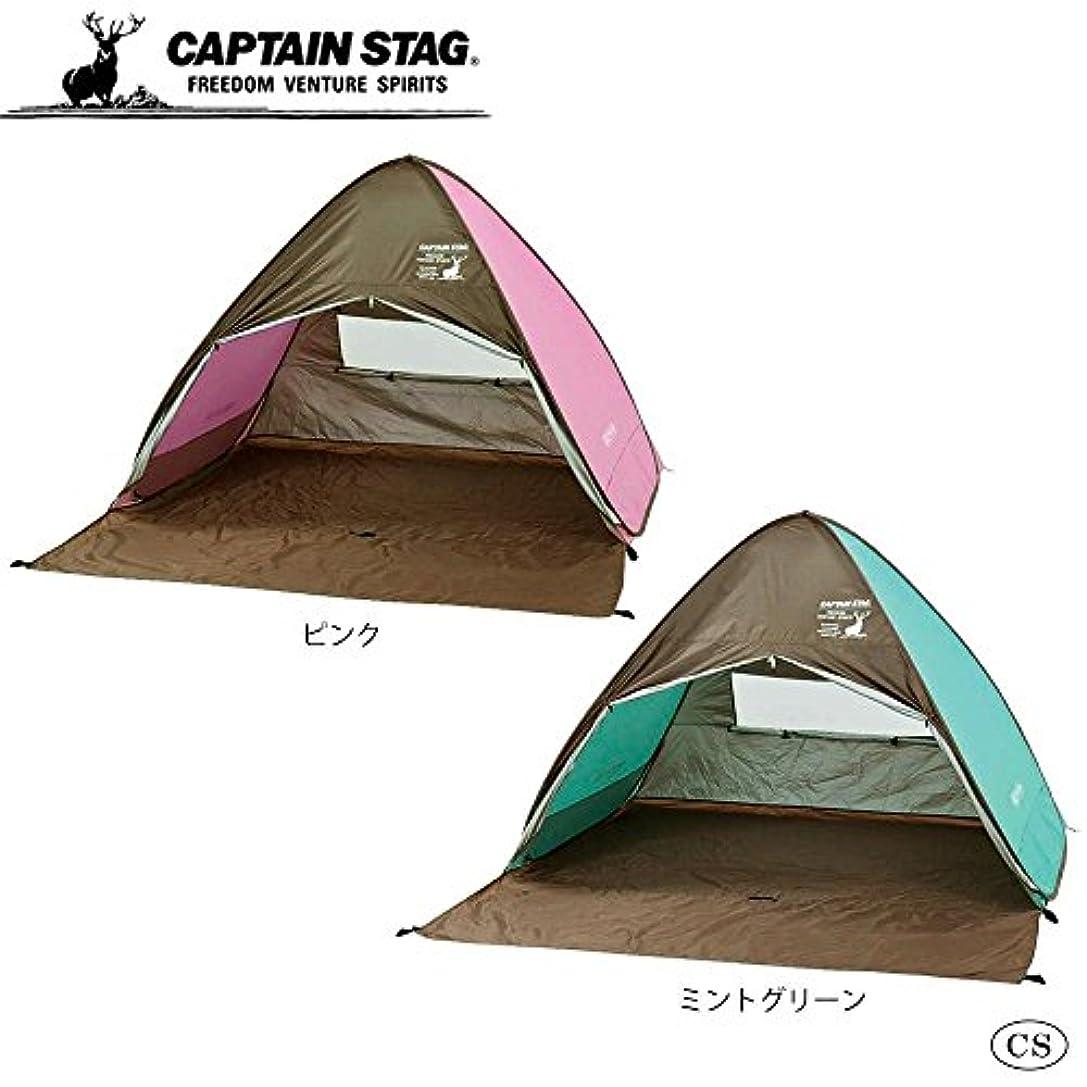 乱気流刺激する正直CAPTAIN STAG キャプテンスタッグ CSシャルマンポップアップテント フルクローズ ■2種類の内「ミントグリーン?UA-31」のみです
