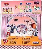 春歌で踊るかくし芸 [第3集] [DVD]