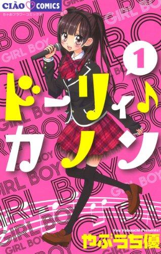 ドーリィ♪カノン(1) (ちゃおコミックス)