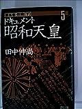 ドキュメント昭和天皇 第5巻 敗戦 下