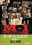 M-1グランプリへの道~まっすぐいこおぜ!~起承の一[DVD]