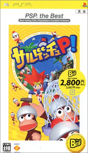 サルゲッチュP! PSP the Best