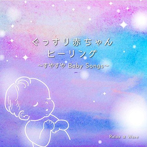 ぐっすり赤ちゃんヒーリング ~ すやすや Baby Songs ~