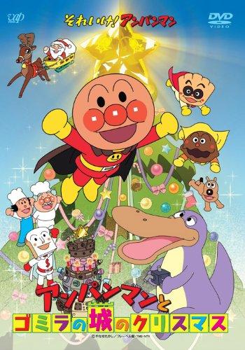 DVD                それいけ!アンパンマン アンパンマンとゴミラの城のクリスマス