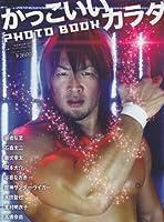 かっこいいカラダPHOTO BOOK―プロレスラー、それはリングに舞い降りたリアルヒーロ (B・B MOOK 859 スポーツシリーズ NO. 729)