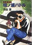 壇ノ浦バトル―転校生伝説 (角川文庫)