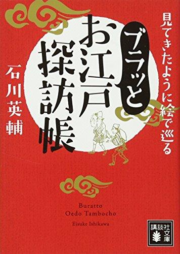 見てきたように絵で巡る ブラッとお江戸探訪帳 (講談社文庫)の詳細を見る