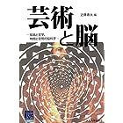 芸術と脳 絵画と文学、時間と空間の脳科学 (阪大リーブル42)