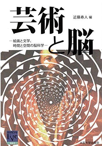 芸術と脳 絵画と文学、時間と空間の脳科学 (阪大リーブル42)の詳細を見る