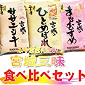 宮城三昧食べ比べセット15kg(JA米23年産) ササニシキ/ひとめぼれ/まなむすめ 各5kgセット