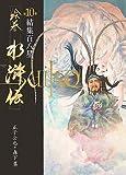 絵巻水滸伝 (第10巻)結集百八星 画像
