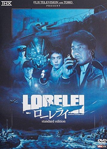 ローレライ スタンダード・エディション [DVD]