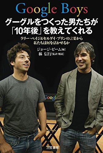 Google Boys グーグルをつくった男たちが「10年後」を教えてくれる――ラリー・ペイジ&セルゲイ・ブリンの言葉から私たちはなにを 活かせるのか 三笠書房 電子書籍