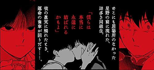 月食奇譚 (EDGE COMIX)