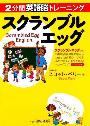 2分間英語脳トレーニング~スクランブルエッグ~「とっさの英語」が出てくる!魔法のトレーニング