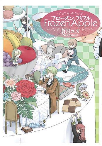 フローズンアップル (IDコミックス ZERO-SUMコミックス)の詳細を見る