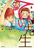 てぃ先生 3 (MFコミックス フラッパーシリーズ)