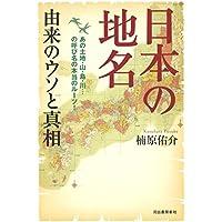 日本の地名 由来のウソと真相