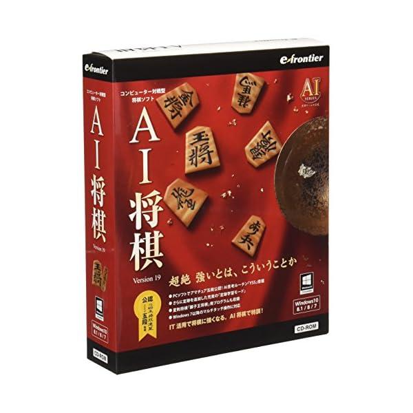 イーフロンティア AI将棋 Version 19...の商品画像