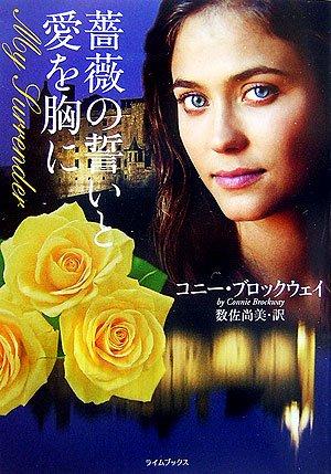薔薇の誓いと愛を胸に (ライムブックス)の詳細を見る
