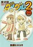 魔法陣グルグル2(4)(デジタル版ガンガンコミックスONLINE)