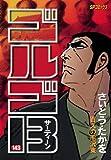 ゴルゴ13(143) (コミックス単行本)