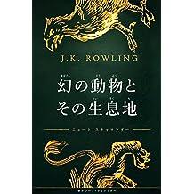 幻の動物とその生息地 新装版 ホグワーツ・ライブラリー