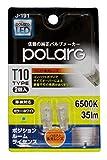 日星工業 POLARG(ポラーグ) ポジション・ルーム・ライセンス LEDランプ フロスト集光レンズ P2931W 35ルーメン T10 6500K 2個入り J-191