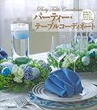 【ハ゛ーケ゛ンフ゛ック】  パーティー・テーブルコーディネート