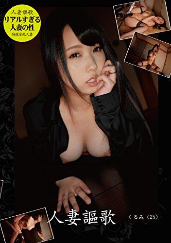 人妻謳歌 くるみ(25歳)通常盤 [DVD]