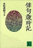 俳句歳時記 (講談社文庫)