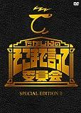 たかじんのそこまで言って委員会 SPECIAL EDITION II [DVD]の画像