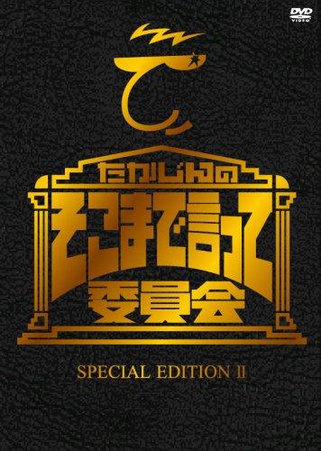 たかじんのそこまで言って委員会 SPECIAL EDITION II [DVD]