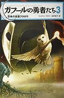 ガフールの勇者たち 3恐怖の仮面フクロウ