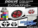 AP エンブレムステッカー カーボン調 トヨタ プリウス ZVW50,ZVW51,ZVW55 2015年12月~ レッド AP-CF321-RD