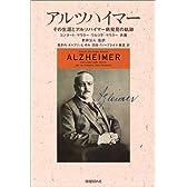 アルツハイマー―その生涯とアルツハイマー病発見の軌跡