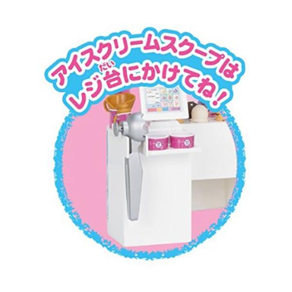 リカちゃん サーティワン アイスクリームショップの紹介画像10