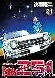 レストアガレージ251 21―車屋夢次郎 (BUNCH COMICS)