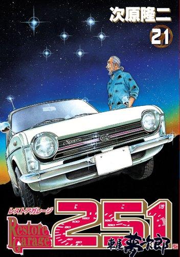 レストアガレージ251 21―車屋夢次郎 (BUNCH COMICS)の詳細を見る
