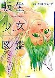 転生少女図鑑 (TSコミックス)