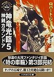 神竜光臨〈5〉神剣カランドア―「時の車輪」シリーズ第3部 (ハヤカワ文庫FT)