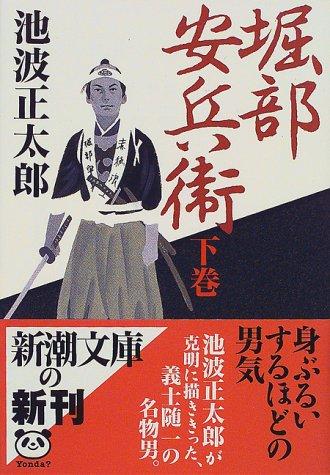 堀部安兵衛〈下〉 (新潮文庫)