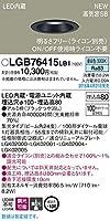 パナソニック(Panasonic) 和風ベースダウンライト LGB76415LB1 集光 調光可能 昼白色
