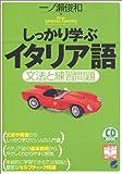 しっかり学ぶイタリア語―文法と練習問題 (CD book―Basic language learning series)