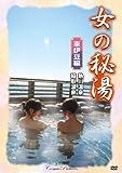 女の秘湯〈静岡・東伊豆編〉 (<DVD>)